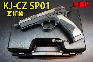 【翔準軍品AOG】免運 Custom KJ-CZ SP01 GBB 瓦斯槍 6061鋁 CNC 授權 刻字 限量版