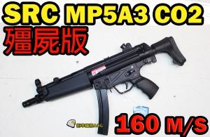 【翔準軍品AOG】SRC MP5A3 CO2槍+ 精密管+滅音管 初速高 殭屍版 BLOWBACK 衝鋒槍 長槍 BB槍 生存遊