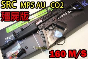 【翔準軍品AOG】SRC MP5AU CO2槍+ 精密管+滅音管 初速高 殭屍版 BLOWBACK 衝鋒槍 長槍 BB槍 生存遊戲