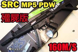 【翔準軍品AOG】SRC MP5AF PDW  CO2槍+ 精密管+滅音管 初速高 殭屍版 BLOWBACK 衝鋒槍 長槍 BB槍 生存遊戲