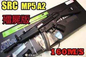 【翔準軍品AOG】SRC MP5A2 CO2槍+ 精密管+滅音管 初速高 殭屍版 BLOWBACK 衝鋒槍 長槍 BB槍 生存遊戲