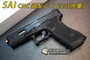 【翔準國際AOG】頂尖SAI 鋼製CNC GLOCK G17 全球限量款式 瓦斯槍 稀有品65-G-001