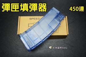 【翔準軍品AOG】(藍)彈匣填彈器450連 大型 快速填彈 裝彈 長槍 CO2槍 大容量 彈匣造型 Y4-003KC