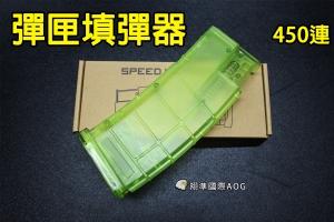 【翔準軍品AOG】(綠)彈匣填彈器450連 大型 快速填彈 裝彈 長槍 CO2槍 大容量 彈匣造型 Y4-003KB