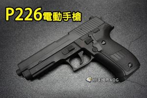【翔準軍品AOG】CYMA P226 電動手槍(單/連發)半金屬 送電池.充電器.填彈器 DA-CM122