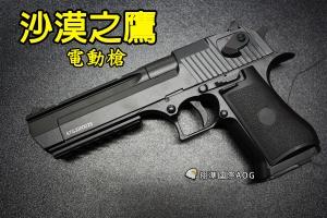 【翔準軍品AOG】CYMA 沙漠之鷹 電動手槍(單/連發)半金屬 送電池.充電器.填彈器 DA-CM121