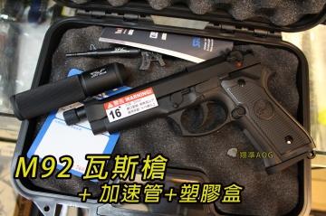 【翔準國際AOG】SRC M9 + 加速滅音器+塑膠盒 全配特價  瓦斯槍 GBB 退膛手槍