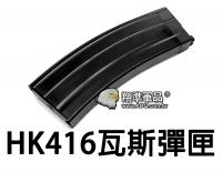 【翔準軍品AOG】【VFC】HK416 30發 彈匣 瓦斯彈匣 瓦斯槍 手動 零件 周邊套件 生存遊戲 D-VF9-MAG