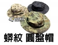 【翔準軍品AOG】蟒文 圓盤帽 漁夫帽 釣魚帽 登山 露營 特種 型男 戶外 活動 生存遊戲