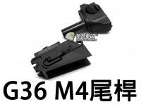 【翔準軍品AOG】【UFC】G36 M4 共用 尾桿 後托 彈匣 生存遊戲 零件 周邊套件 DA-STG316PT