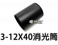 【翔準軍品AOG】【UFC】S&T 消光筒 狙擊鏡 彈蓋 遮光 3-12X40 零件 周邊套件 生存遊戲 DA-UFCAAA
