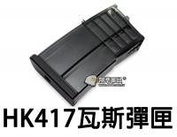 【翔準軍品AOG】【VFC】 HK417 瓦斯彈匣 20連 彈匣 瓦斯槍 GBB 生存遊戲 零件 D-VF9-MAG