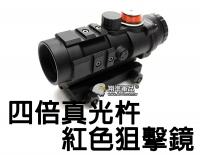 【翔準軍品AOG】四倍 真光杵 狙擊鏡 紅 夾具 魚骨 零件 周邊套件 生存遊戲 B02008-9E
