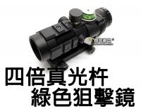 【翔準軍品AOG】四倍 真光杵 狙擊鏡 綠 夾具 魚骨 零件 周邊套件 生存遊戲 B02008-9F