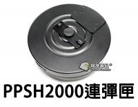 【翔準軍品AOG】【S&T】PPSH-41 2000連 電動槍 手動 生存遊戲 彈匣 握把 DA-STPP2000