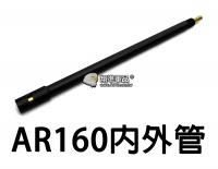 【翔準軍品AOG】【UFC】AR160 內管 外管 電動槍 金屬 零件 生存遊戲 周邊 精密管 DA-UFCBR29