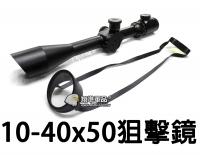 【翔準軍品AOG】10-40x50 狙擊鏡 十字 SF 高清晰 30mm 夾具 零件 周邊套件 生存遊戲 B01076AA