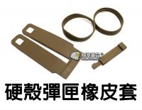 【翔準軍品AOG】硬殼 彈匣 橡皮套 裝備 腰掛 腰帶 生存遊戲 1111AC