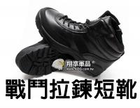 【翔準軍品AOG】戰鬥 拉鍊靴 短靴 戰術 靴子 登山 露營 出清 戶外 生存遊戲 裝備 H0119