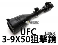 【翔準軍品AOG】【UFC】3-9X50 紅綠光 狙擊鏡 高清晰 25mm 夾具 零件 周邊套件 生存遊戲 DA-UFCSC47BK