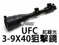 【翔準軍品AOG】【UFC】3-9X40 紅綠光 狙擊鏡 高清晰 25mm 夾具 零件 周邊套件 生存遊戲 DA-UFCSC46BK
