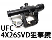 【翔準軍品AOG】【UFC】4X26 SVD 狙擊鏡 瞄具 夾具 裝備 零件 周邊 狙擊槍 專用 紅光 DA-UFCSC19