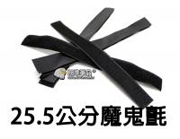 【翔準軍品AOG】魔鬼氈 25.5cm 6條一組 裝備 周邊 螺絲 多用途 衣物 cos