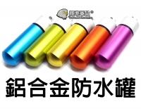 【翔準軍品AOG】鋁合金 防水罐 藥罐 隨身瓶 不挑色 露營 登山 紙條 隨身 LG088B