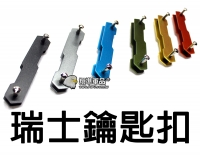 【翔準軍品AOG】瑞士 鑰匙扣 不挑色 收納  露營 登山 隨身 物品 飾品 鑰匙圈 LG088E