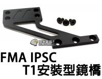 【翔準軍品AOG】FMA IPSC T1 安裝型 三孔 鏡橋 手槍 螺絲 金屬 改裝 生存遊戲 零件  TB118