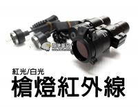 【翔準軍品AOG】全金屬 紅外線 槍燈 夾具 老鼠尾 按鈕 瓦斯槍 電動槍 打獵 手電筒 LED 裝備 鏡片 B03021-2E