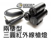 【翔準軍品AOG】兩棲型 三圓 槍燈 綠外線 老鼠尾 夾具 按鈕 瓦斯槍 電動槍 打獵 手電筒 裝備 B0303-2G