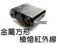 【翔準軍品AOG】全金屬 方形 槍燈 紅外線 老鼠尾 夾具 按鈕 瓦斯槍 電動槍 打獵 手電筒 裝備 B03031-2FB