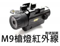 【翔準軍品AOG】M9 槍燈 紅外線 老鼠尾 夾具 按鈕 瓦斯槍 電動槍 打獵 手電筒 裝備 B03031-2FA