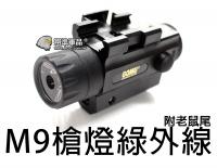 【翔準軍品AOG】M9 槍燈 綠外線 老鼠尾 夾具 按鈕 瓦斯槍 電動槍 打獵 手電筒 裝備 B03031-2F