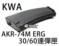 【翔準軍品AOG】【KWA】AKR-74M ERG 30連 60連 彈匣 無聲 電動槍 生存遊戲 零件 D-01-071-5