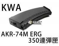 【翔準軍品AOG】【KWA】AKR-74M ERG 350連 彈匣 玩具槍 電動槍 生存遊戲 道具 零件 D-01-071-4