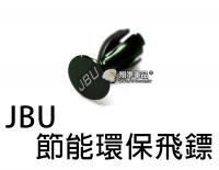 【翔準軍品AOG】【JBU】節能 環保 飛鏢 手槍 瓦斯槍 適用 TM KJ VFC WE 瓦斯 生存遊戲 零件 Z-03-013-2