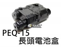 【翔準軍品AOG】PEQ-15 長頭 電池盒 電池 充電器 電動槍 生存遊戲 零件 C1202A