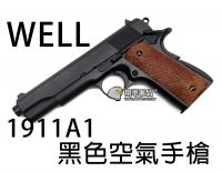 【翔準軍品AOG】【WELL】1911 A1 手拉 空氣槍 手槍 玩具槍 彈匣 生存遊戲 周邊 DW-04-AB