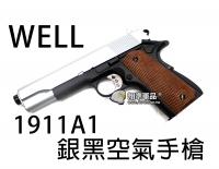 【翔準軍品AOG】【WELL】1911 A1 手拉 空氣槍 銀黑 手槍 玩具槍 彈匣 生存遊戲 周邊 DW-04-AC