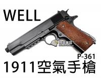 【翔準軍品AOG】【WELL】1911 P-361 手拉 空氣槍 手槍 玩具槍 彈匣 生存遊戲 周邊 DW-04-AD