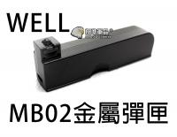 【翔準軍品AOG】【WELL】MB02 金屬 彈匣 手拉 狙擊槍 空氣槍 升級 生存遊戲 零件 DW-02-AB