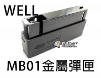 【翔準軍品AOG】【WELL】MB01 金屬 彈匣 手拉 狙擊槍 空氣槍 升級 生存遊戲 零件 DW-02-AC