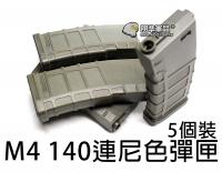 【翔準軍品AOG】【BOLT】M4 彈匣 140連 一組5個 沙 步槍 電動槍 無聲 AEG 生存遊戲 零件 DBOLT-C-02K