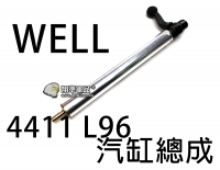 【翔準軍品AOG】【WELL】4411 L96 狙擊槍 汽缸 總成 拉柄 空氣槍 改裝 生存遊戲 零件 DW-05-AD