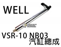 【翔準軍品AOG】【WELL】VSR-10 NB03 狙擊槍 汽缸 總成 拉柄 空氣槍 改裝 生存遊戲 零件 DW-05-AC