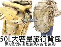 【翔準軍品AOG】50l 大容量 旅行 背包 登山包 露營包 後背包 側背包 手提包 牛津包 雙肩包 背囊 P0409DG