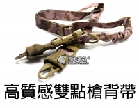 【翔準軍品AOG】高質感 雙點 槍背帶 槍袋 槍繩 高彈力 鷹勾 裝備 扣環 生存遊戲 C0901A-4