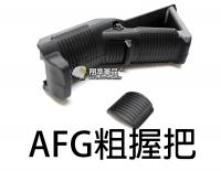 【翔準軍品AOG】AFG 粗版 握把 夾具 魚骨 玩具槍 電動槍 瓦斯槍 改裝 零件 生存遊戲 C0206-2G